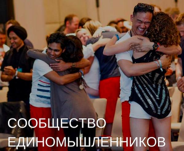 Участие в Саммите позволит вам встретиться с единомышленниками